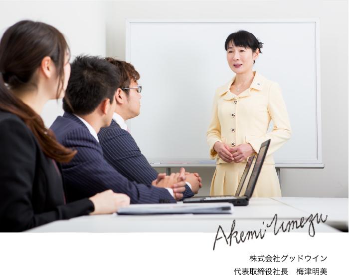 株式会社グッドウイン 代表取締役社長 梅津明美